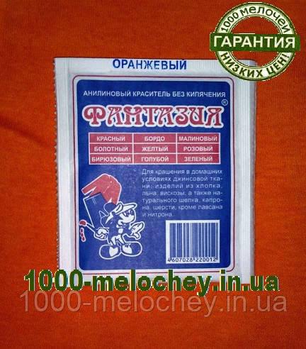 Краситель для одежды фантазия Оранжевый. (10 гр) на 1 кг ткани.