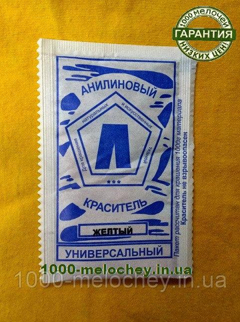Краситель для ткани универсальный желтый.(5 гр) на 500 гр ткани.