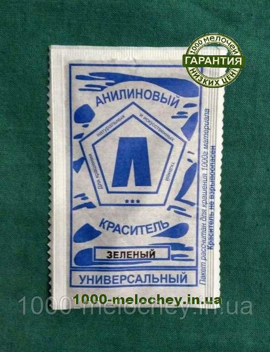 Краситель для ткани универсальный тёмно-зелёный. (5 гр) на 500 гр ткани.