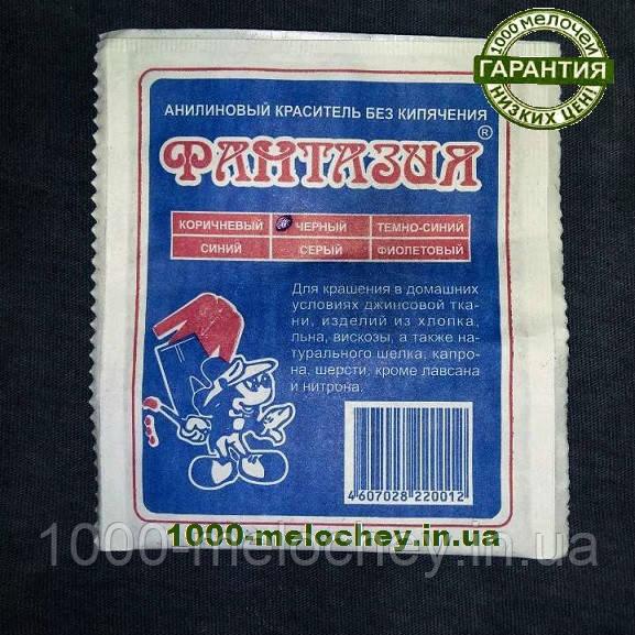 Краситель для одежды Фантазия чёрный. (10 гр) на 1 кг ткани.