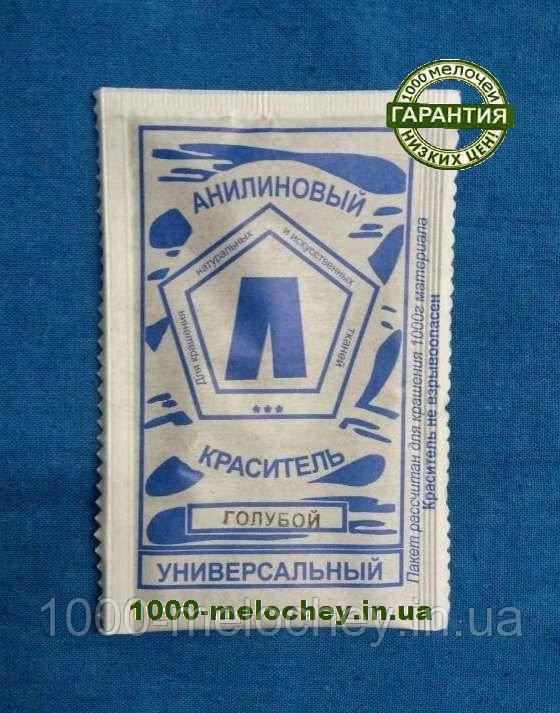 Краситель для ткани универсальный голубой. (5 гр) на 500 гр ткани.
