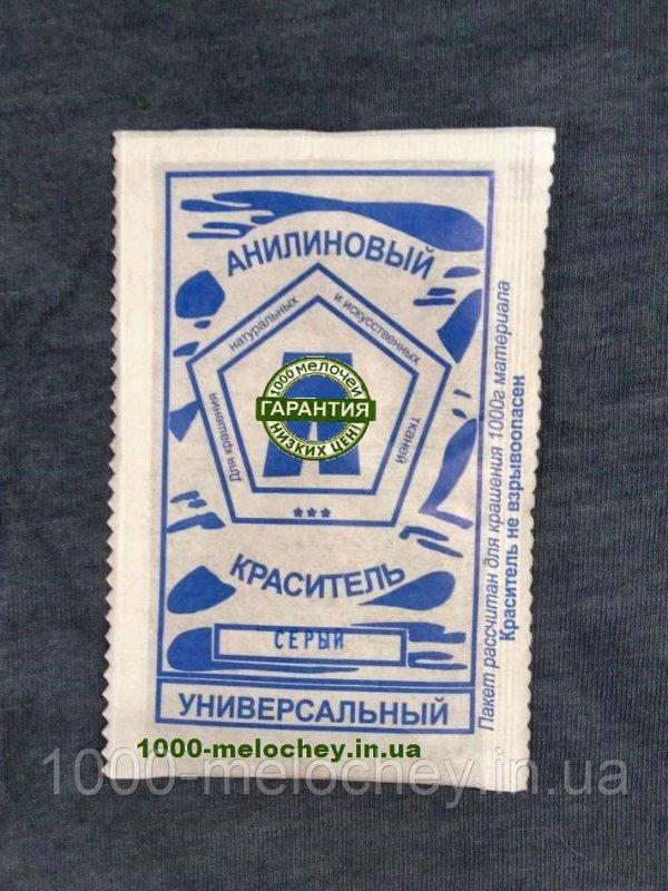 Купить Краситель для ткани универсальный серый. (5 гр) на 500 гр ткани.