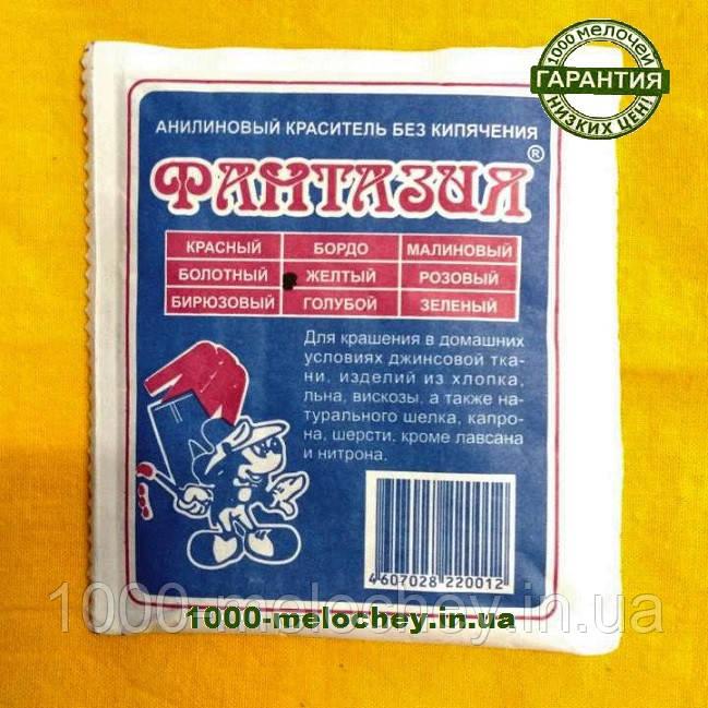Краситель для ткани Фантазия жёлтый.(10 гр) на 1 кг ткани.