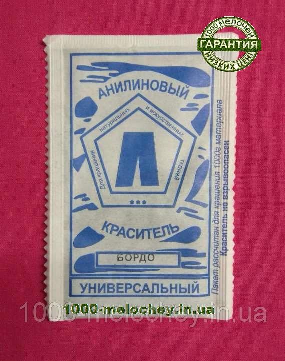 Краситель для ткани универсальный бордовый. (5 гр) на 500 гр ткани.