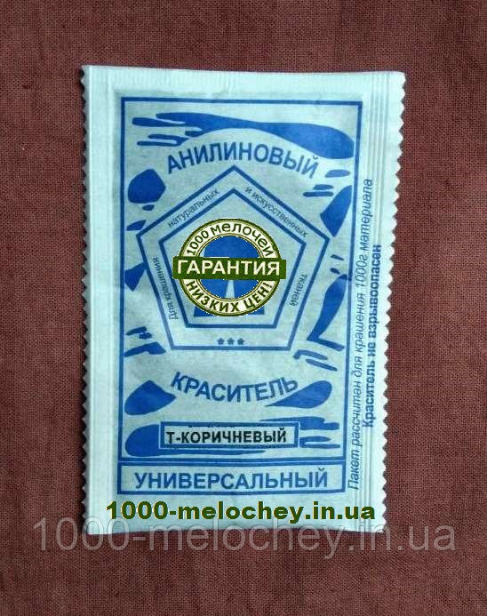 Краситель для ткани универсальный коричневый. (5 гр) на 500 гр ткани.