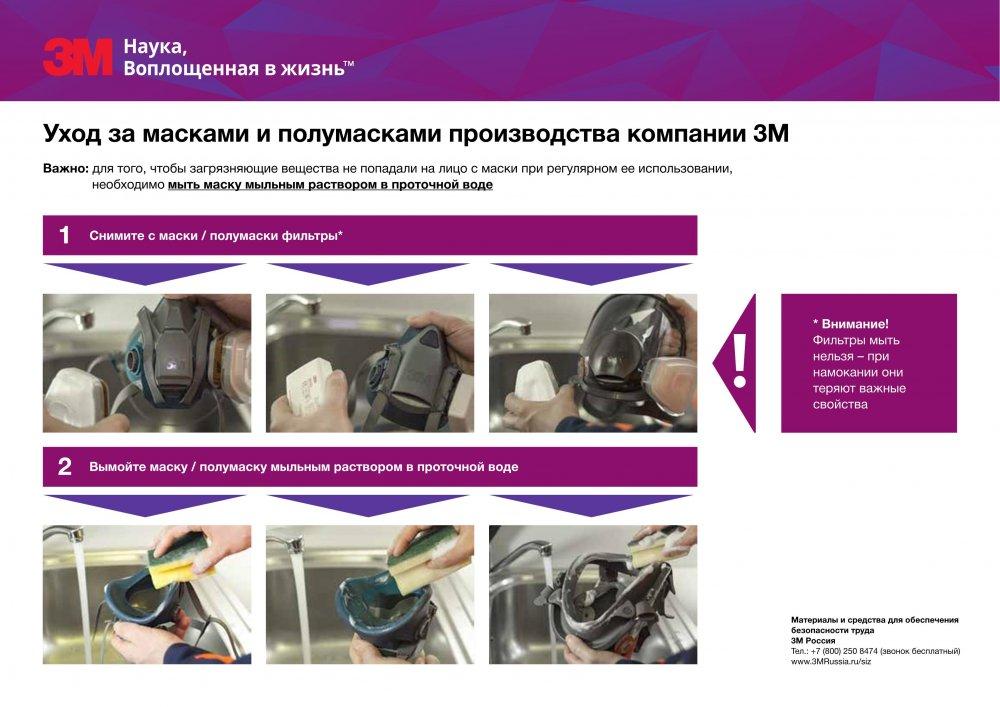 Купить Полумаска 3М 6000 (6100, 6200, 6300)