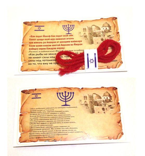 Купить Kрасная нить Соломона с молитвой