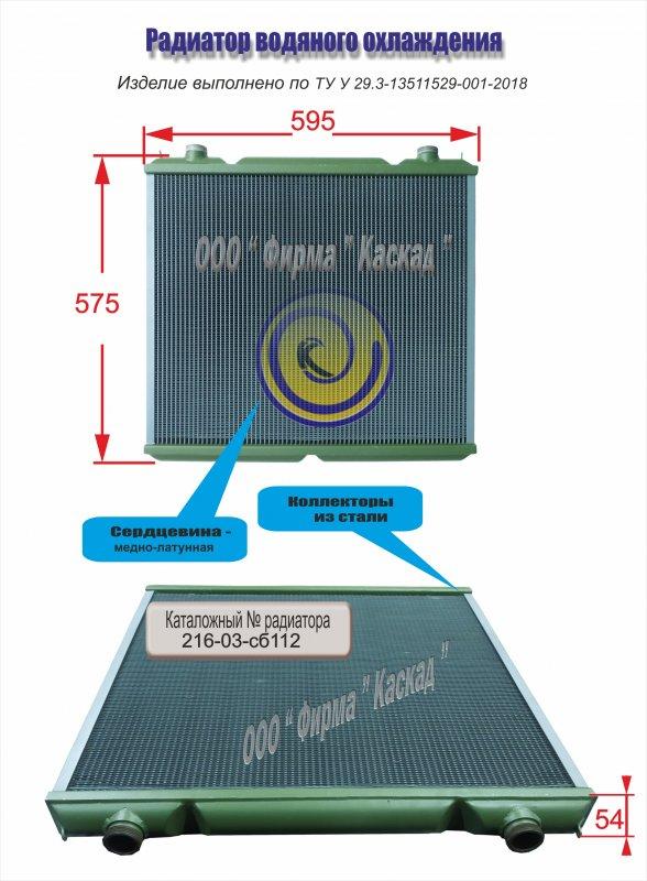Радиатор охлаждения масла 216-03-сб112