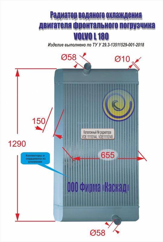 Радиатор водяной VOLVO L 180