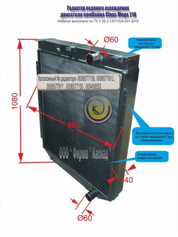 Радиатор водяной для комбайна Claas Mega 218