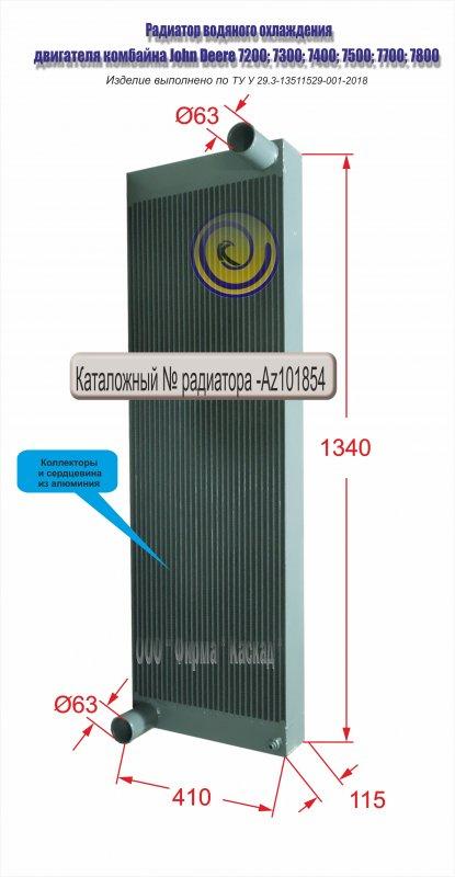 Радиатор водяной для комбайна John Deere 7200; 7300; 7400; 7500; 7700; 7800