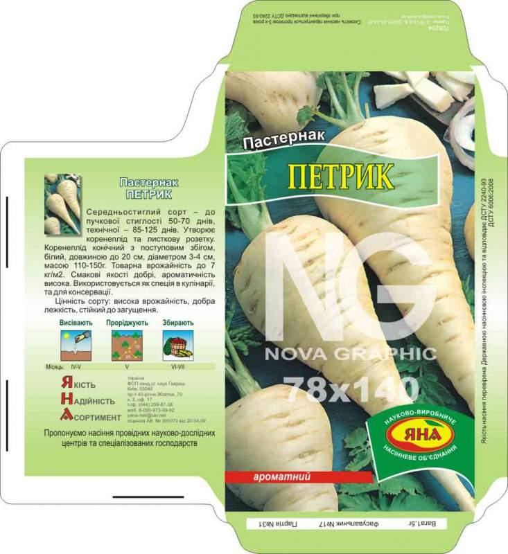Buy Parsnip seeds