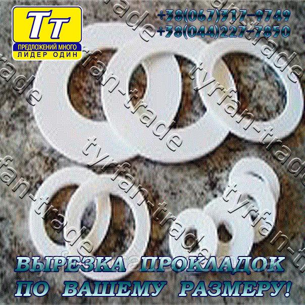 Купить Прокладка фланца ду-600 (паронит, резина, фторопласт, тефлон) вырезка прокладок по вашему индивид. Размеру