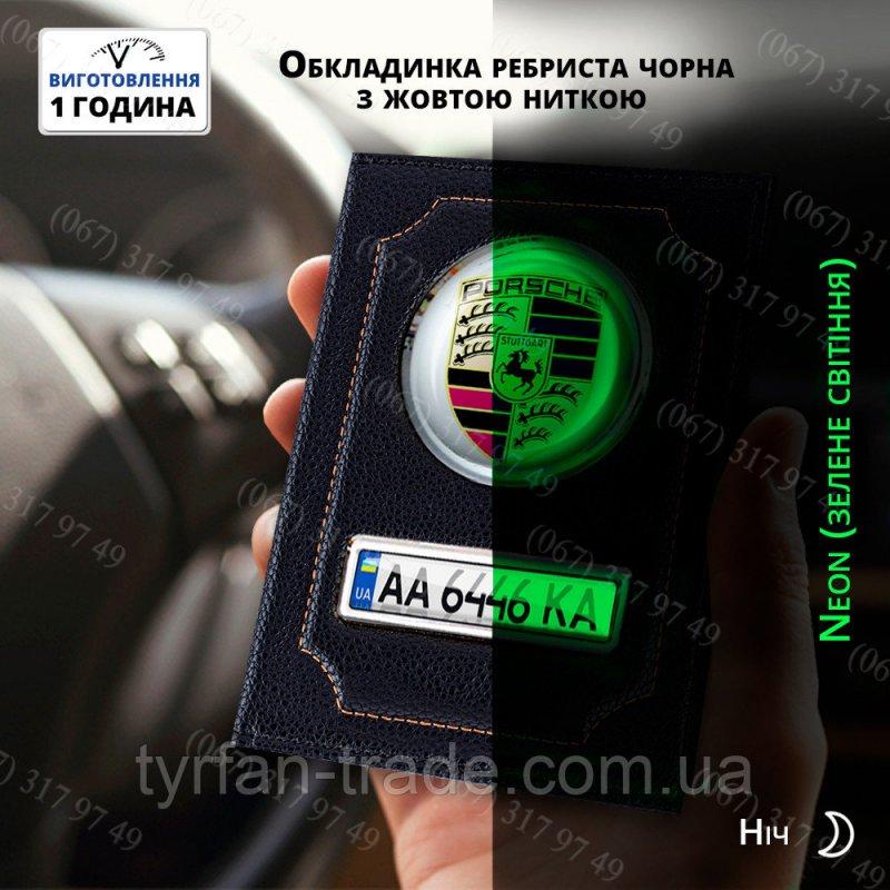Купить Обкладинка для автодокументів з номером і логотипом Вашого авто (світятся в темряві) Неон Єфект + подарунок