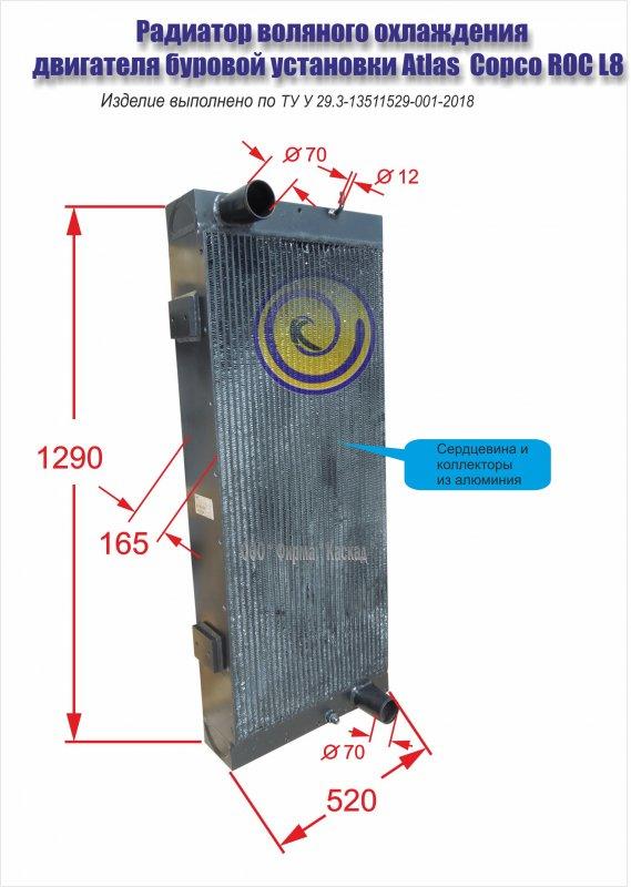 Радиатор водяного охлаждения Atlas Copco Roc L18