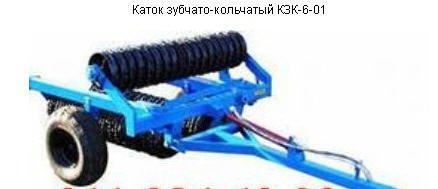 Каток зубчато-кольчатый КЗК-6-01