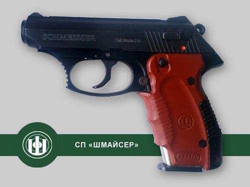 Пистолет АЕ 790М травматический (восьмизарядный, калибр 9мм)