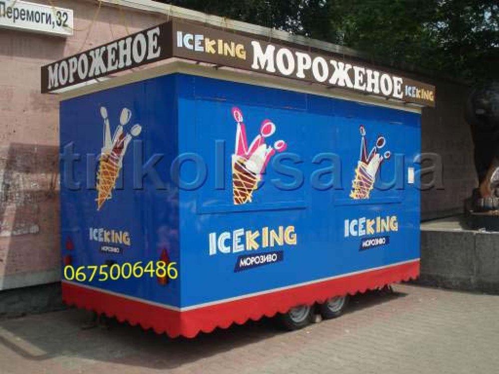Buy Avtokafe ice cream for sale