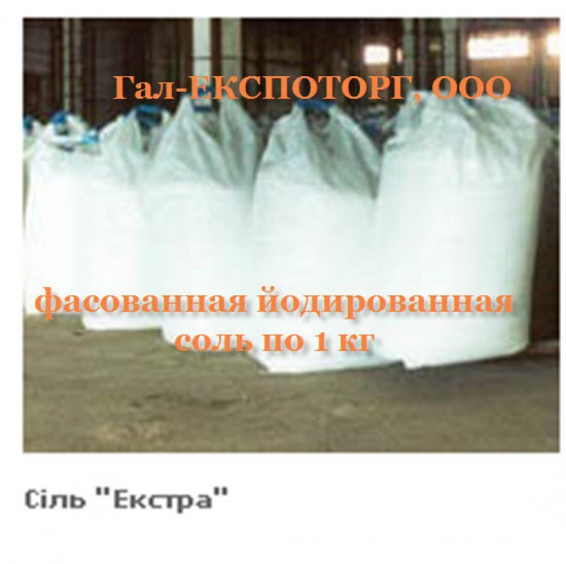 Buy The salt iodated, the salt iodated packed up by 1 kg in Ukraine the price, ph