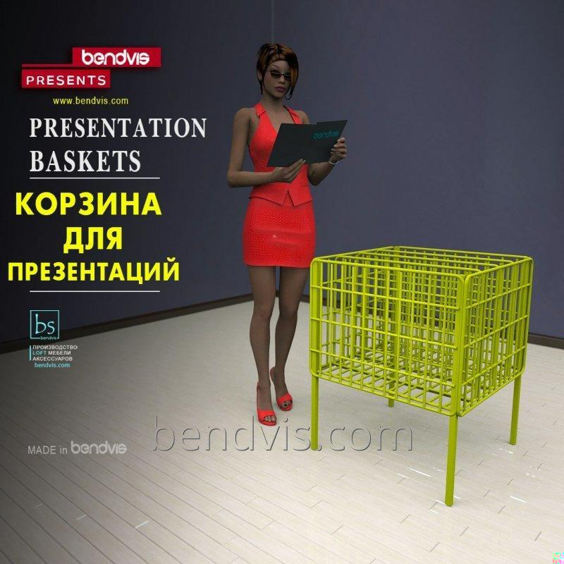 Презентационные корзины