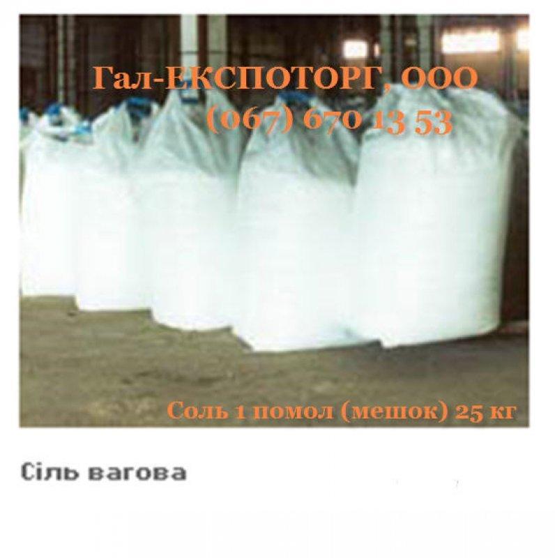 Соль грубого помола, соль 1 помола 25 кг, купить соль Артемивского производства, цена, фото