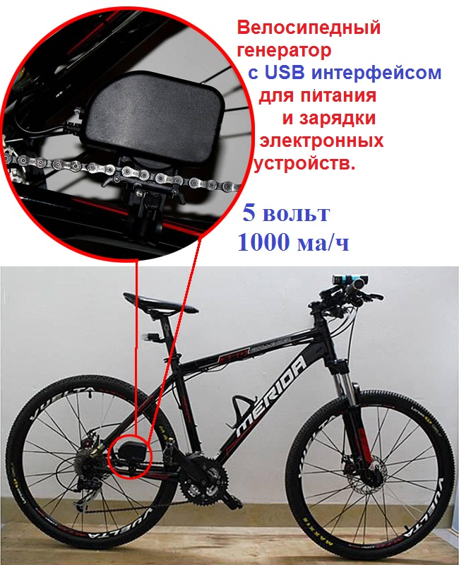 Купить Велосипедное динамо и USB зарядное устройство, 1389.