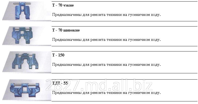 Buy Links of caterpillars of T-70 narrow and wide, T-150, TDT - 55