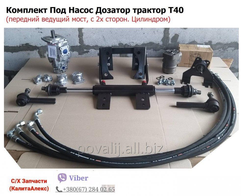 Купить Комплект Т40 2х сторонний (полный ) . Насос Дозатор