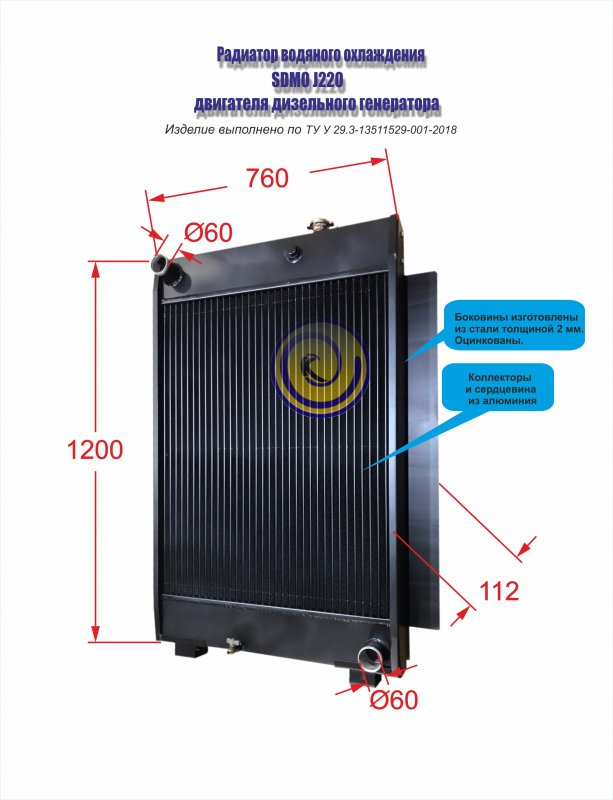 Радиатор двигателя дизель-генератора SDMO J220