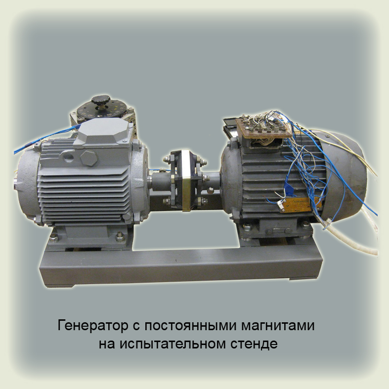 Buy The generator with permanent magnets at the test bench (an example, individual development according to technical requirements of the customer, joint patent protection of products)