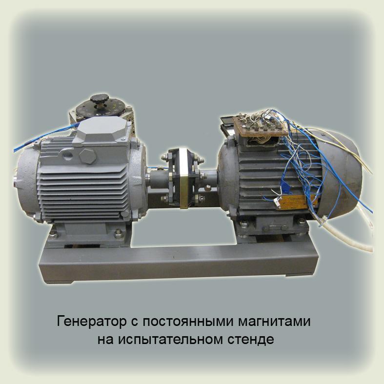 Купити Генератор з постійними магнітами на іспитовому стенді (приклад, індивідуальна розробка по техтребованиям замовника, спільний патентний захист виробів)