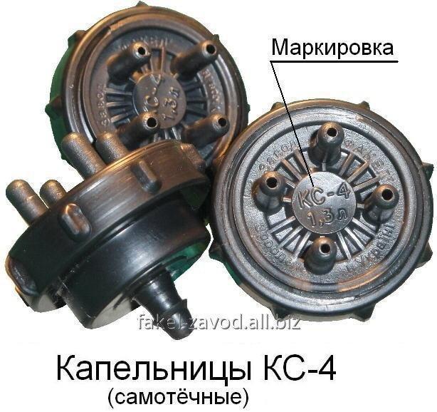 Buy Droppers of self-flowing KS-4 x 1,3 l/h