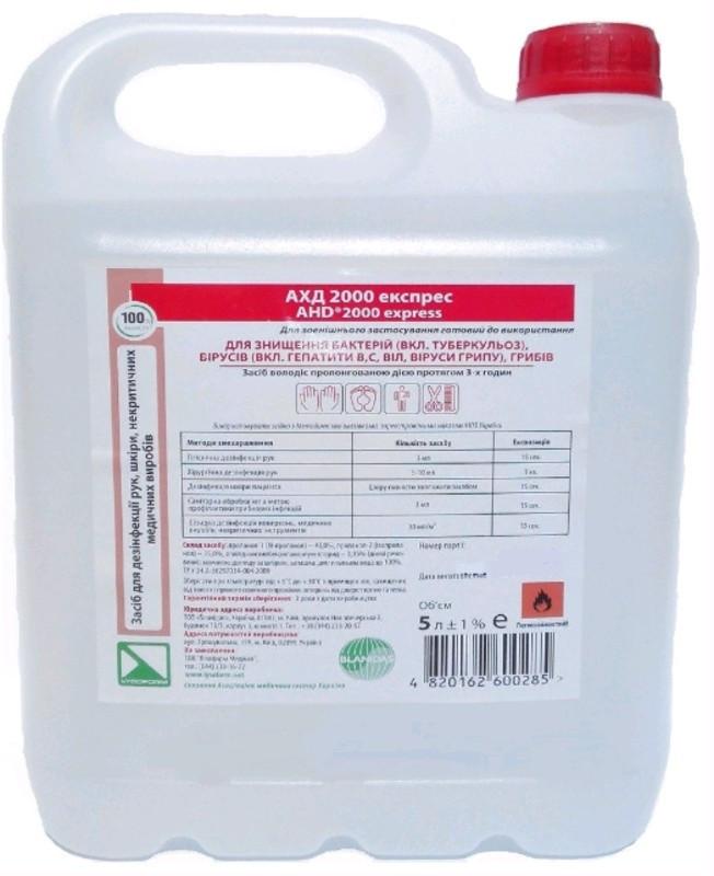 Купить Антисептик для рук АХД 2000 экспресс 5 литров