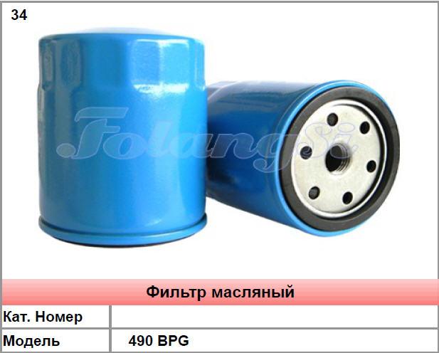 Купить Фильтры масляные к погрузчику 490 BPG в Украине, Купить, Цена, Фото