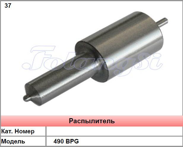 Купить Распылители двигателя 490 BPG погрузчиков в Украине,