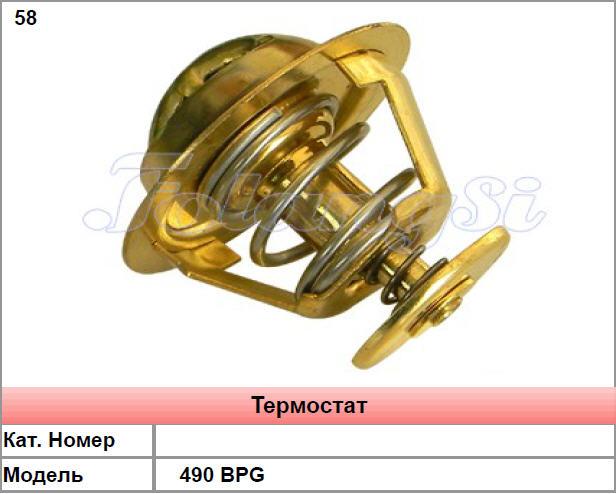 Термостат 490 BPG в Украине, Купить, Цена, Фото