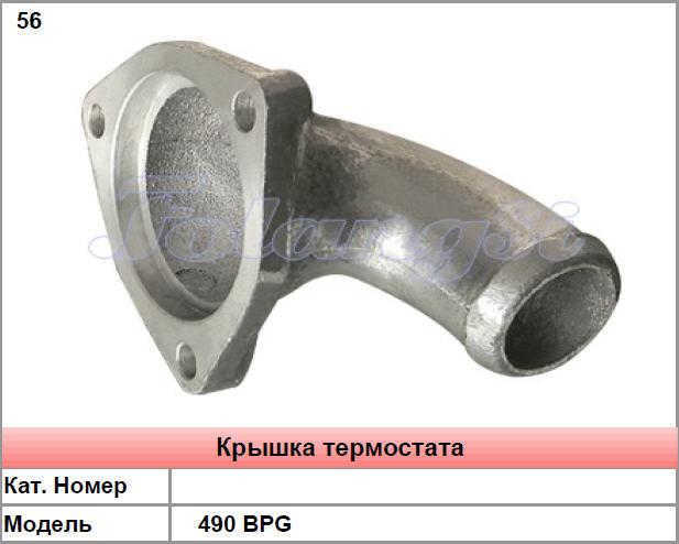 Крышка термостата 490 BPG в Украине, Купить, Цена, Фото