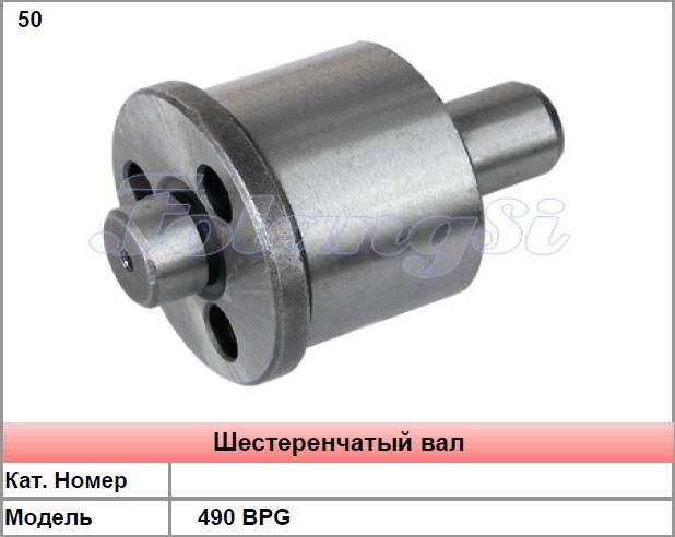 Шестеренчатый вал 490 BPG в Украине, Купить, Цена, Фото