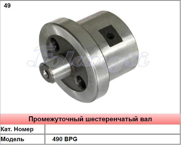 Промежуточный шестеренчатый вал 490 BPG в Украине, Купить, Цена, Фото