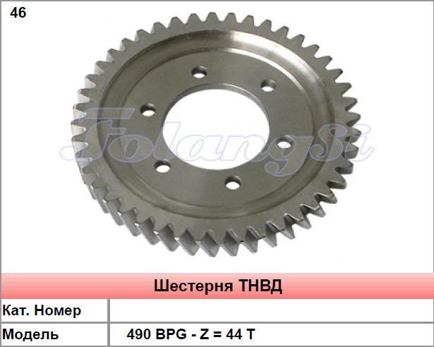 Шестерня ТНВД 490 BPG-Z=44T в Украине, Купить, Цена, Фото