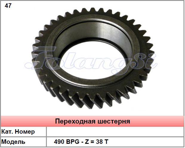 Переходная шестерня к погрузчикам 490 BPG-Z=44T в Украине, Купить, Цена, Фото