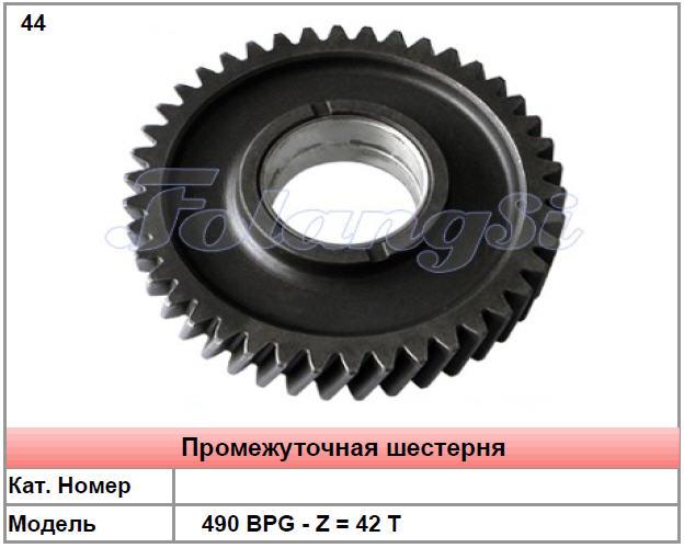 Промежуточная шестерня 490 BPG-Z в Украине, Купить, Цена, Фото