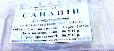 Санапин,  купить в Кировограде