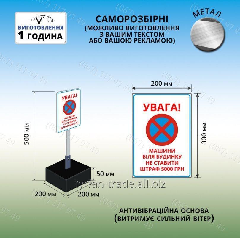 Купить Табличка на металлическом держателе с бетонной подставкой плитой Машины возле дома не ставить Штраф