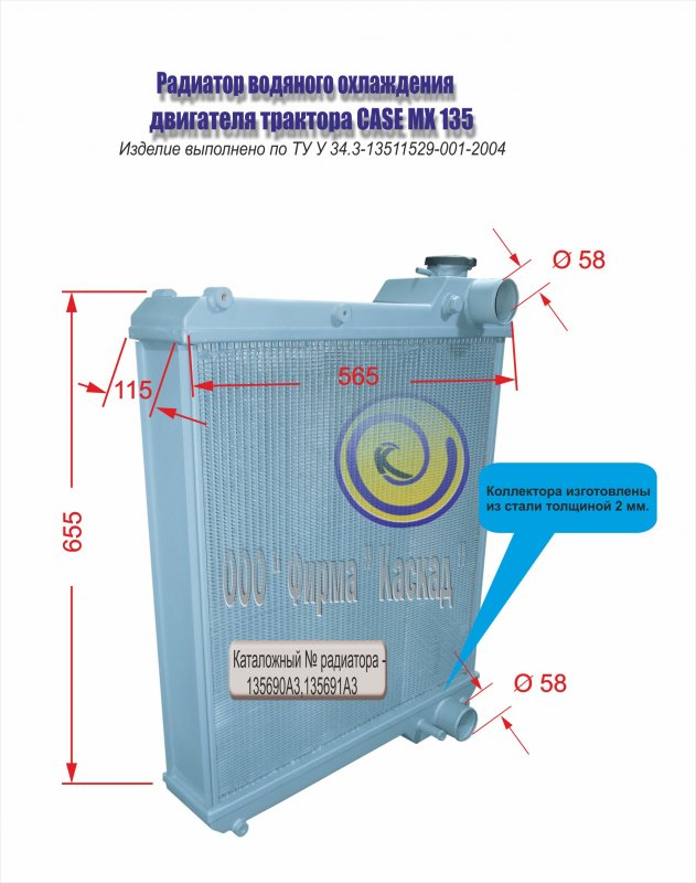 Радиатор водяной трактора CASE MX 135