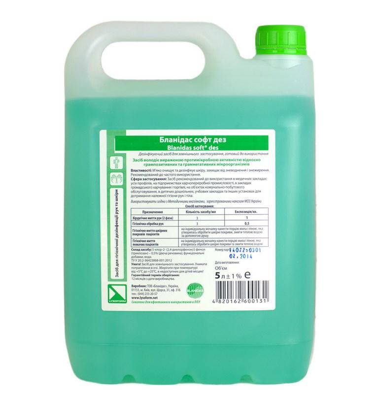 Купить Моющее средство для антисептики рук Бланидас софт дез 5л