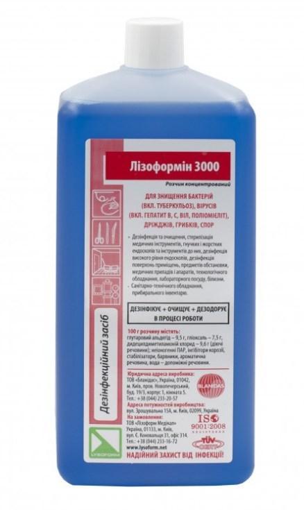 Купить Средство для дезинфекции Лизоформин 3000