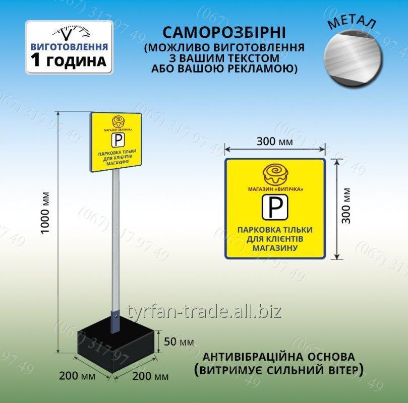 Купить Переносная Табличка Указатель Знак Парковка только для клиентов магазина