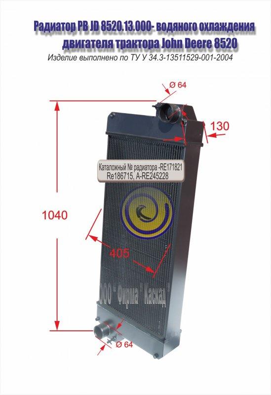 Радиатор водяной для трактора John Deere 8520