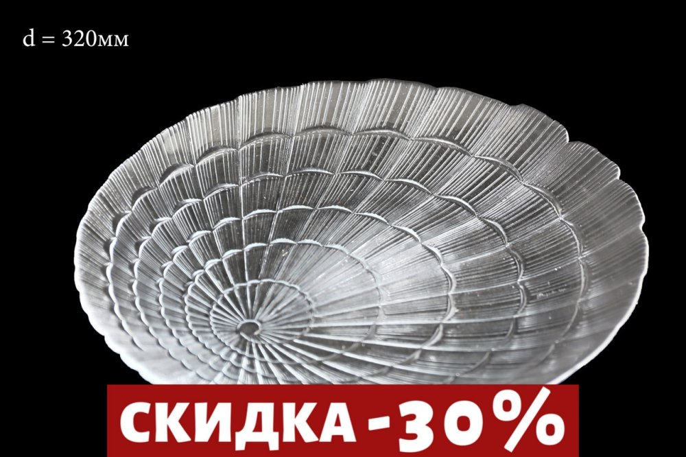Купить Атлантис Тарелка D-32См (10237)